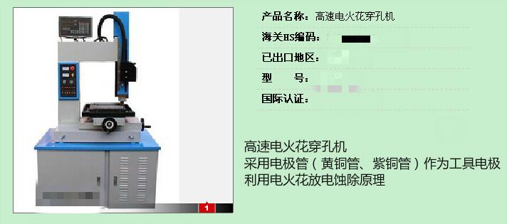 【电极铜管厂家-竹菱】高速电火花穿孔机